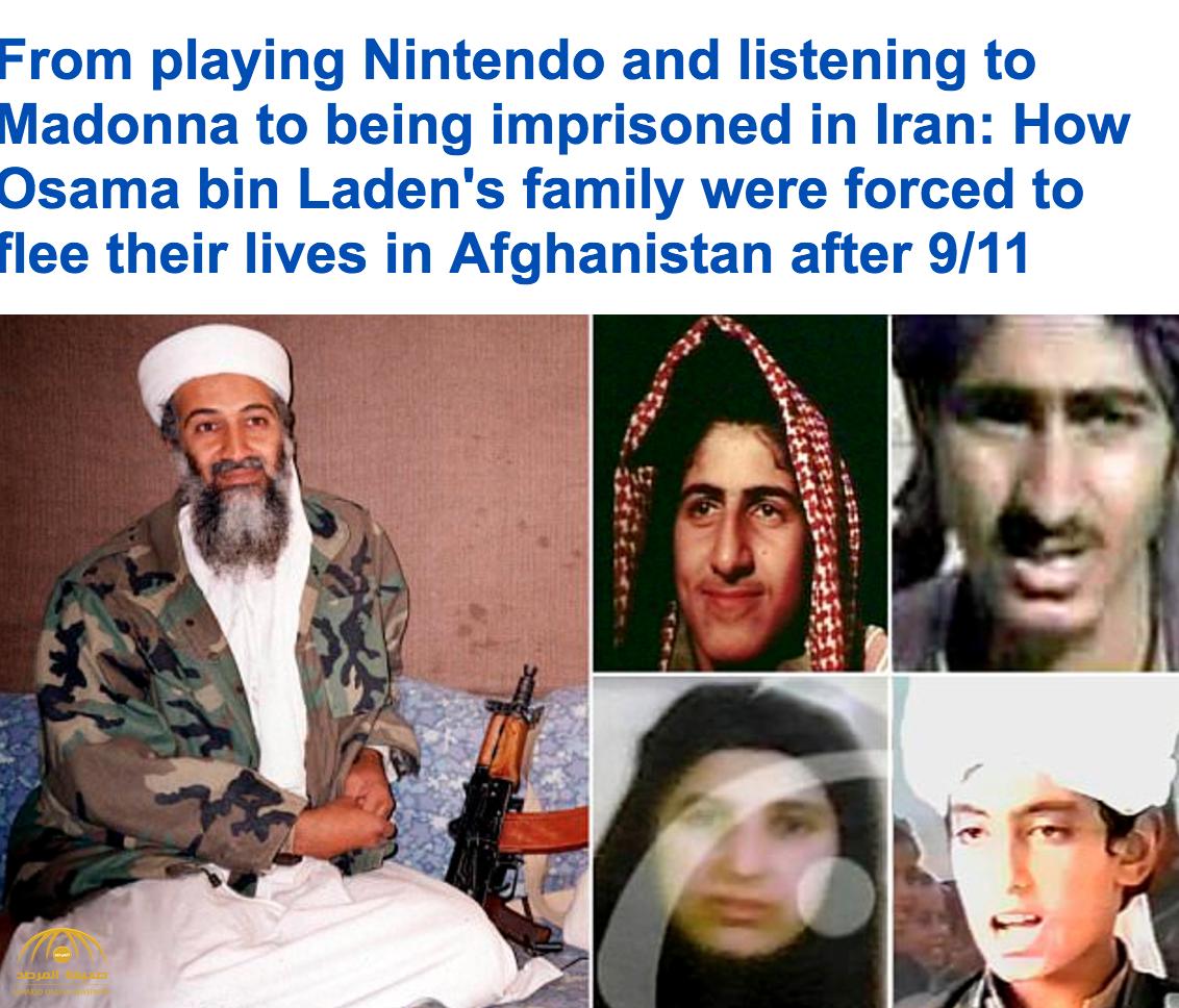 """""""الديلي ميل"""" تكشف: أبناء """"بن لادن"""" كانوا يلعبون """"النيتندو"""" وزوجاته يستمعون لـ """"مادونا"""""""