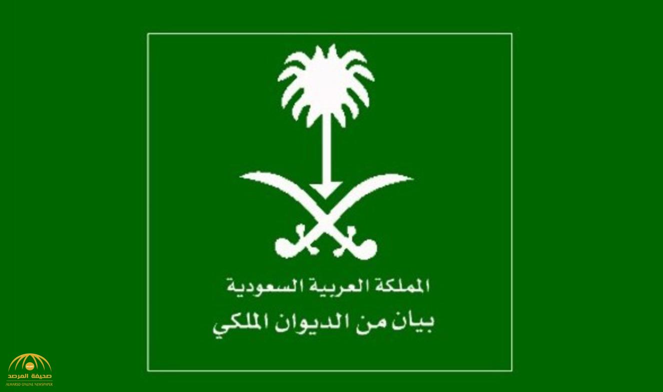 بيان من الديوان الملكي : وفاة الأمير مشعل بن عبدالعزيز