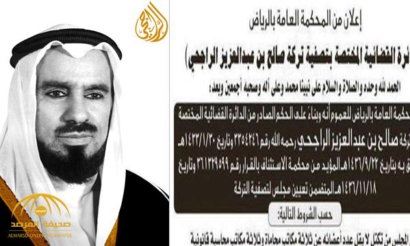 """""""بالأرقام"""" مجلس تصفية تركة الشيخ صالح الراجحي يُنهي المزاد الأول على 4 عقارات.. وهذا إجمالي العائد !"""