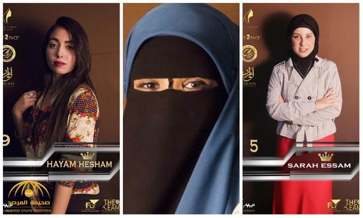 """""""منتقبة"""" في  مسابقة ملكات جمال الصعيد بمصر تثير ضجة ! – صور"""