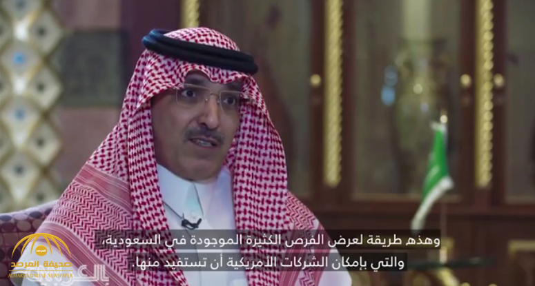 """الجدعان : في 2030 لن يهمنا سعر النفط  وإن وصل """"صفر"""".. وهذه حقيقة الاستثمارات الأمريكية في السعودية"""