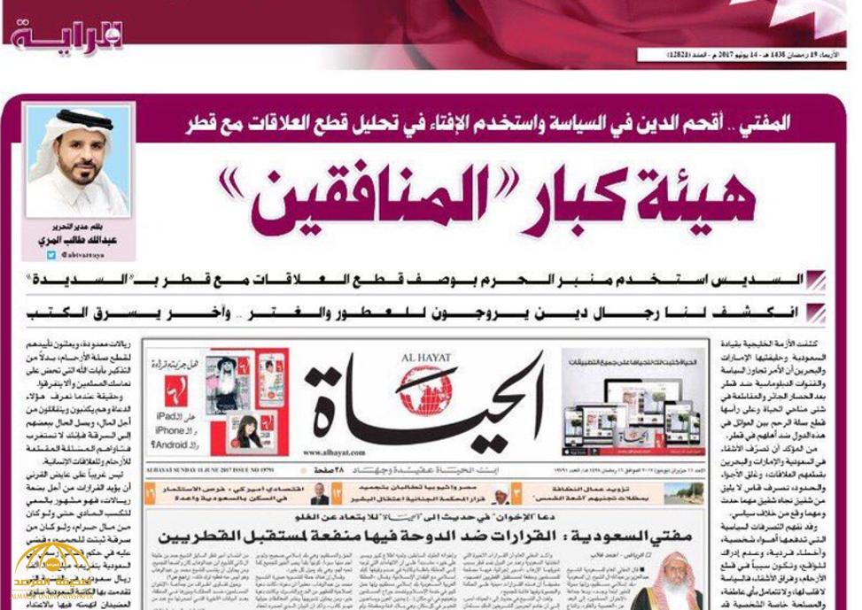 صحيفة قطرية تسيء إلى هيئة العلماء.. وسعوديون يردون