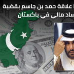 """ما علاقة """"أفعى قطر"""" حمد بن جاسم بقضية فساد مالي في باكستان؟"""