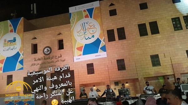 كشف حقيقة الفرقة الموسيقية أمام مبنى هيئة الأمر بالمعروف بمنطقة قصر الحكم بالرياض