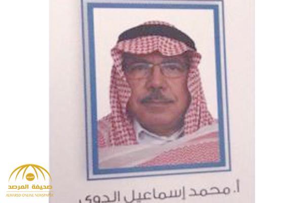 """هكذا نعى طلاب مدارس المملكة معلمهم """"أبو ماجد"""" ضحية حادث إطلاق النار"""