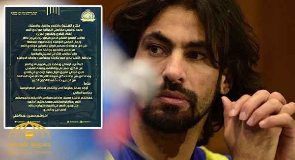 """""""النصر"""" يوقع مخالصة مالية مع """"حسين عبدالغني"""" .. وهذه رسالة الأخير للنصراويين"""