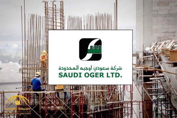 """محكمة تصدر أحكام تنفيذ بالقوة الجبرية على  شركة """"سعودي أوجيه"""""""