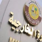 قطر تطلب من أعضاء السفارة اليمنية مغادرة الدوحة خلال 48 ساعة