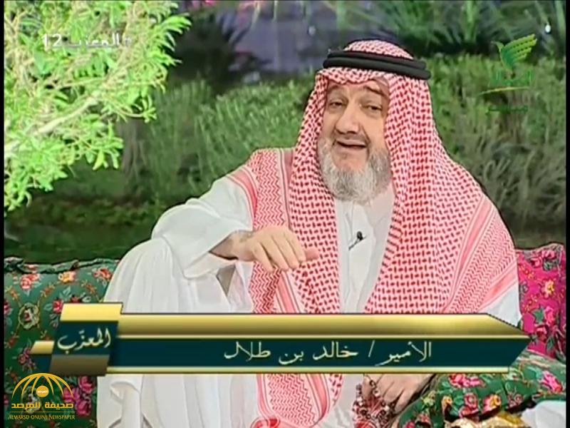 """بالفيديو:""""خالد بن طلال"""" يروي الموقف الذي بسببه سجنه الملك سلمان..وهكذا كان ردة فعل والده حينما علم بالأمر!"""