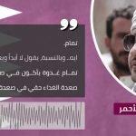 تسريب صوتي لضابط مخابرات قطري يكشف محاولات الدوحة لإفشال المبادرة الخليجية في اليمن