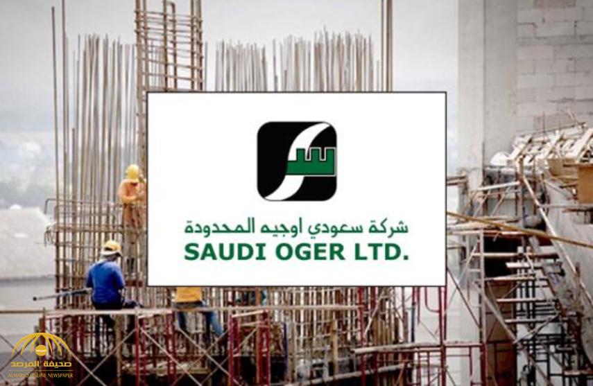 """شركة """"سعودي أوجيه"""" تسرح موظفيها وتغلق أبوابها نهاية يونيو الجاري"""