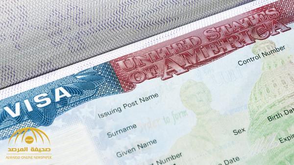 أميركا تشدد إجراءات الحصول على تأشيرة لدخول أراضيها