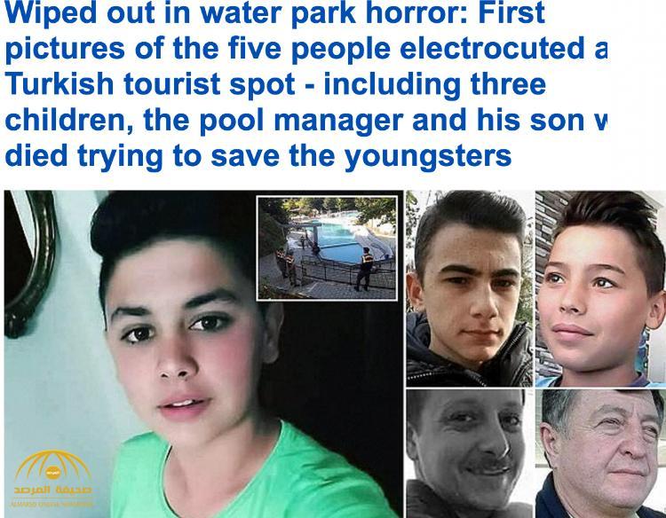 شاهد بالصور .. حادث مأساوي : وفاة خمسة أشخاص صعقا بالكهرباء في حمام سباحة