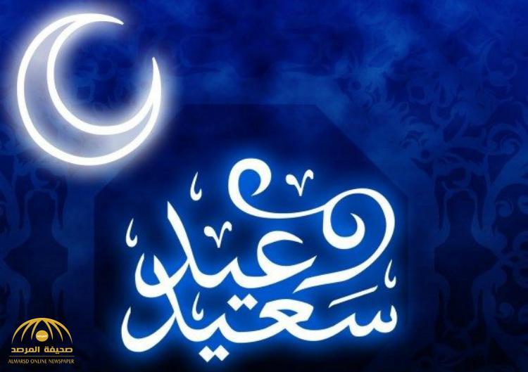 ثبوت رؤية هلال شوال في حوطة سدير وشقراء و الأحد أول أيام عيد الفطر