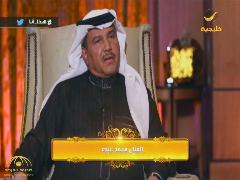 بالفيديو..محمد عبده:  لولا الله ثم آل سعود ما كنت شيء .. ولا أستحي من ذكر أنني كنت أبيع البليلة