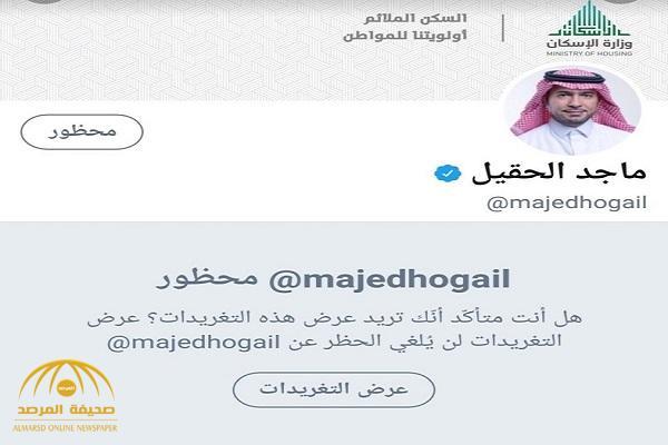 لماذا قرر المغردون حظر وزير الإسكان على تويتر .. تعرف على الأسباب !