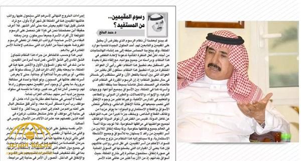 مقيمون يتناقلون مقال قديم لوزير سعودي سابق يحذر من تطبيق رسوم على المرافقين للعمالة الوافدة