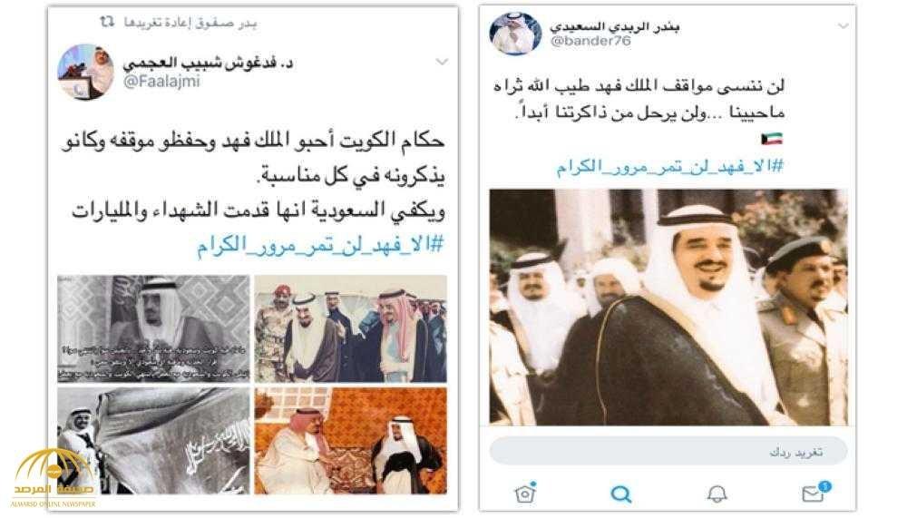 كويتيون يردون على كذبة قطر بالتقليل من دور الملك فهد في تحرير الكويت من الغزو العراقي- فيديو