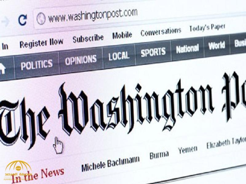 """هكذا اختبرت  صحيفة """"واشنطن بوست"""" الأمريكية القراء  بسؤالين في غاية السهولة والصعوبة معاً !"""