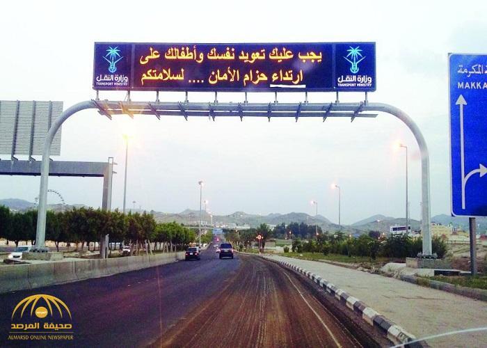 وزارة النقل تثير الجدل بسبب خطأ لغوي في لوحة إرشادية-صورة