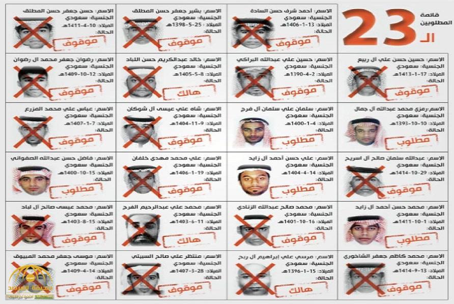 """بالأسماء والصور.. تعرف على قائمة الـ 11 مطلوب الآخرين بعد هلاك """"المبيريك، وأبو عبد الله وآل درويش"""" بالقطيف"""