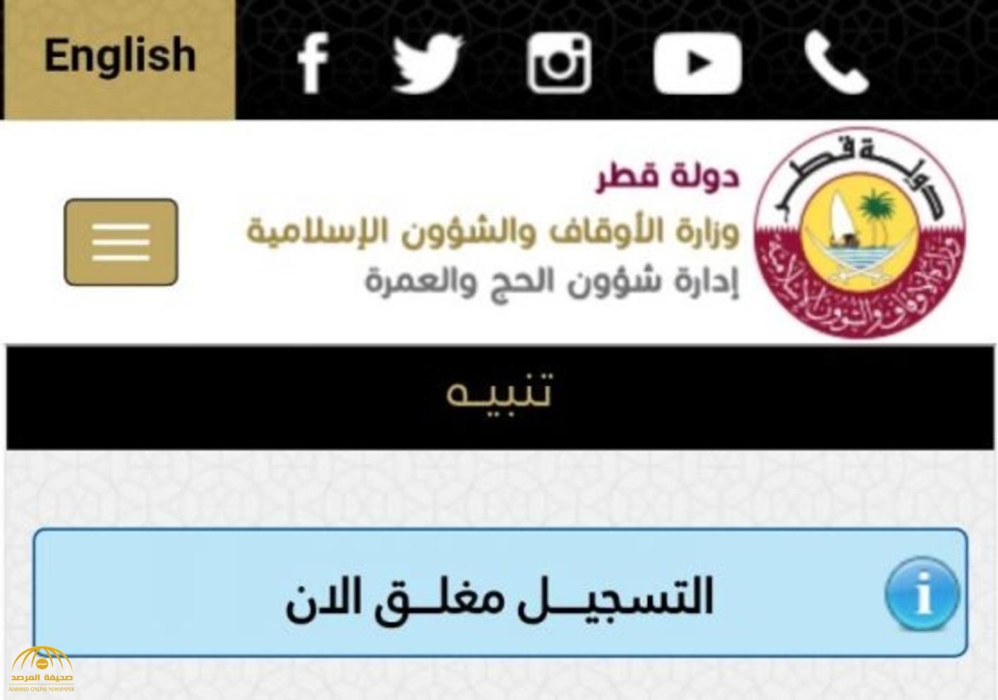 شاهد: قطر تغلق التسجيل أمام مواطنيها والمقيمين الراغبين في الحج