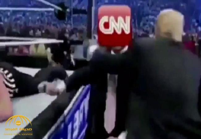 """شبكة """"سي أن أن""""تعلق على فيديو ترامب الغريب..وتصف تصرفه بالصبياني-فيديو"""