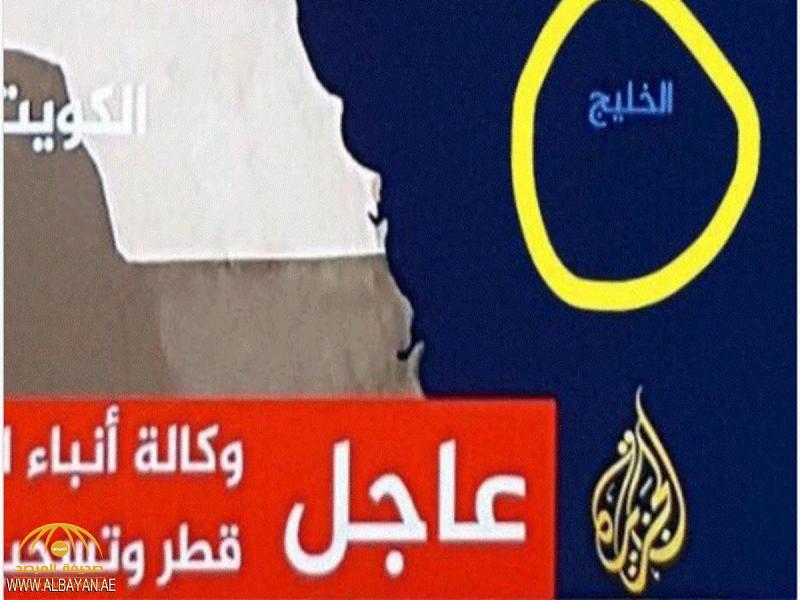 """وسيلة إعلام قطرية تكتفي بـ""""الخليج"""" بدلاً من """"الخليج العربي"""""""