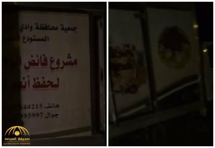 """فيديو: مشهد صادم  لحفظ فوائض الطعام ضمن مشروع النعمة التابع لـ""""جمعية خيرية"""" في وادي الدواسر!"""