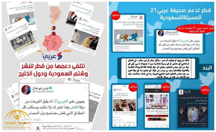 """""""تغريدة"""" .. تفضح الدور القطري في تمويل وسائل الإعلام المعادية لدول الخليج"""