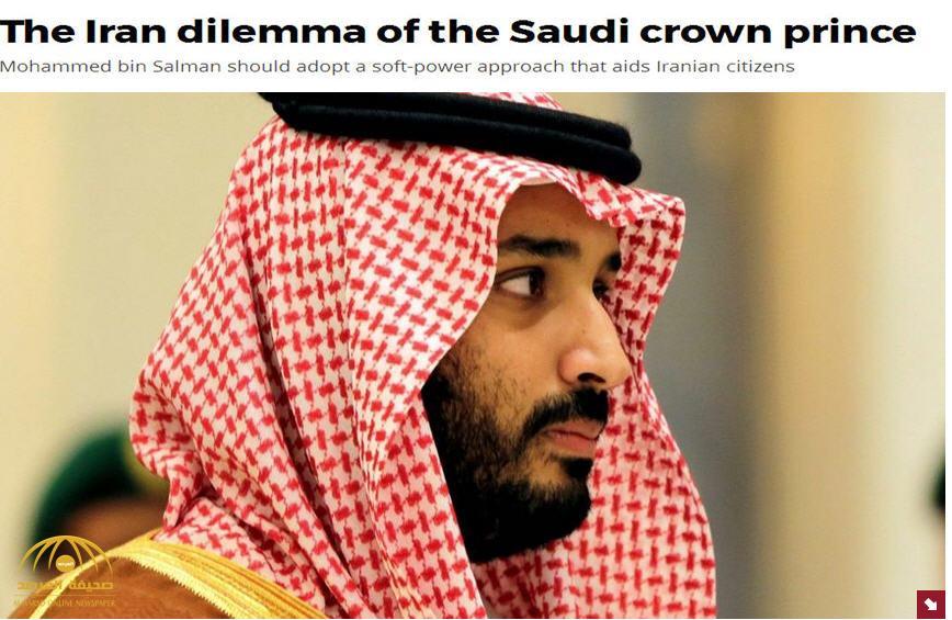 كاتب أمريكي يكشف الطريق : حل المعضلة الإيرانية بيد الأمير محمد بن سلمان
