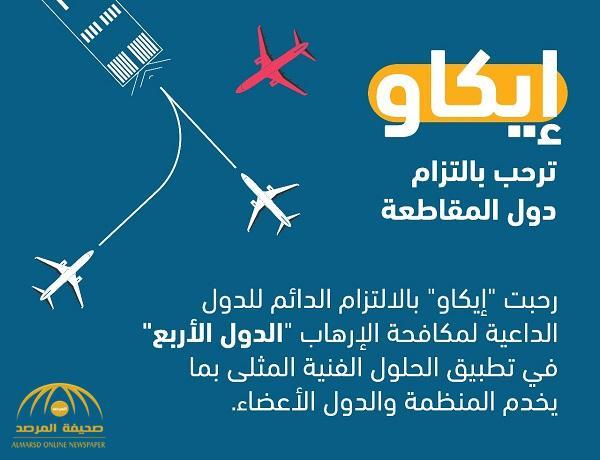 """الدول الأربع ترحب ببيان """"إيكاو"""" حول مزاعم قطر وتسييس أزمة الملاحة الجوية"""