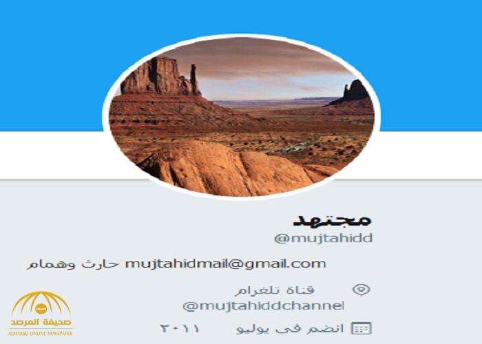 """سعود القحطاني يكشف عن هوية المغرد""""مجتهد"""" والممول له .. ويوجه تحذير لأ صحاب الأسماء المستعارة"""