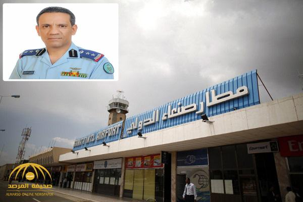 المتحدث الرسمي لقوات التحالف يدعو الأمم المتحدة لإدارة مطار صنعاء