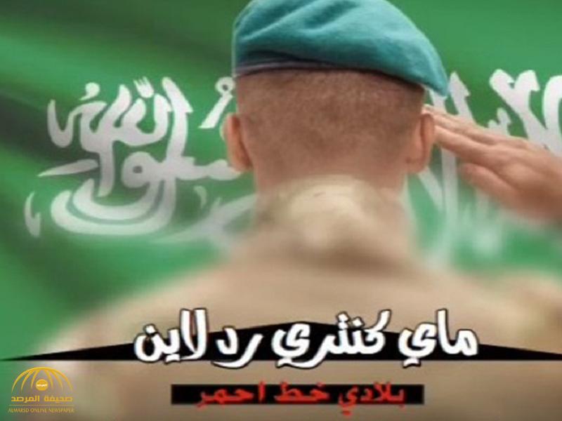 """بالفيديو:""""شيلة"""" وطنية منسوبة لأميرة سعودية تحقق نسب مشاهدة عالية!"""