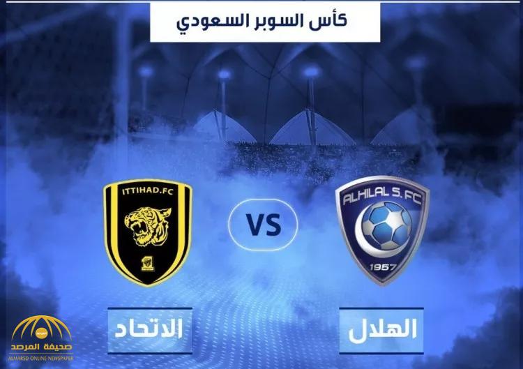 الاتحاد السعودي يعلن موعد  ومكان إقامة مباراة كأس السوبر بين الهلال والاتحاد-صورة