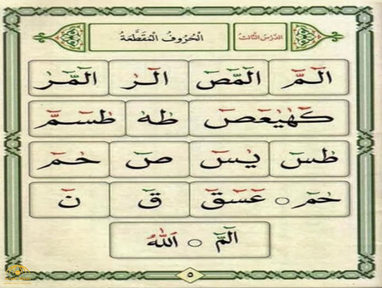 بالفيديو.. شاهد شاب سعودي يفسر الحروف المقطعة في القرآن تفسيرا سريانيا!