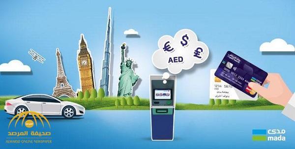 بالفيديو .. أجهزة صراف آلي لسحب النقود بالعملات الأجنبية لأول مرة في المملكة