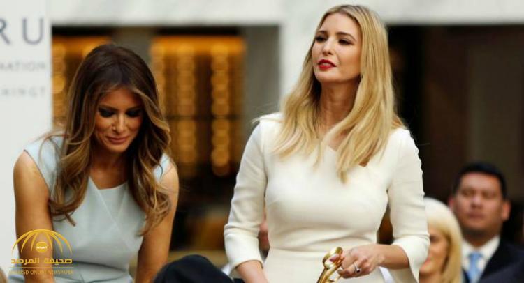 """""""كيد النساء"""" بين ميلانيا و إيفانكا ترامب يشعل أروقة البيت الأبيض"""