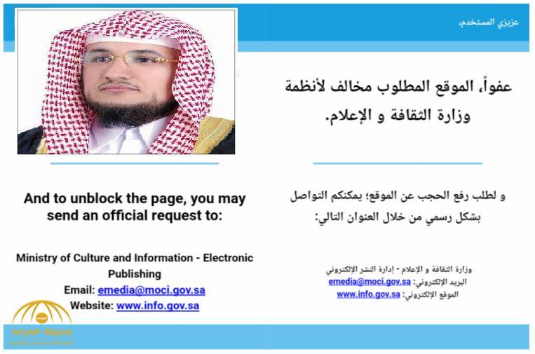 """""""وزارة الإعلام"""" تحجب موقع """"الربيعي"""" بعد تغريدته المثيرة للفتنة"""