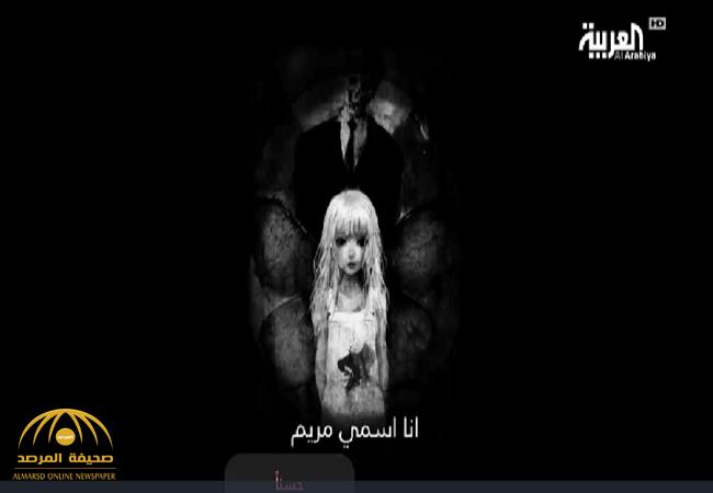 بالفيديو: ما قصة لعبة مريم التي أثارت جدلاً في السعودية؟!