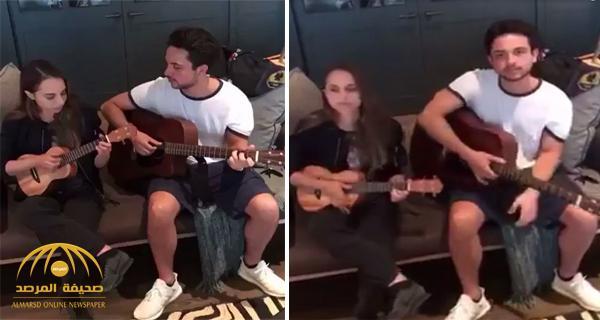شاهد .. ولي العهد الأردني يعزف على الغيتار مع شقيقته