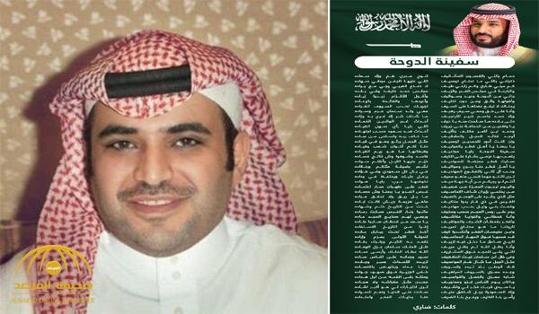"""القحطاني ينشر قصيدة """"سفينة الدوحة"""" رداً على سياسة قطر"""