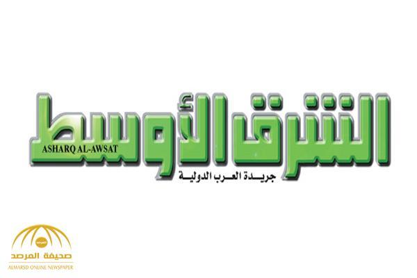"""وزارة الإعلام الكويتية تكشف حقيقة منع دخول صحيفة """"الشرق الأوسط"""""""