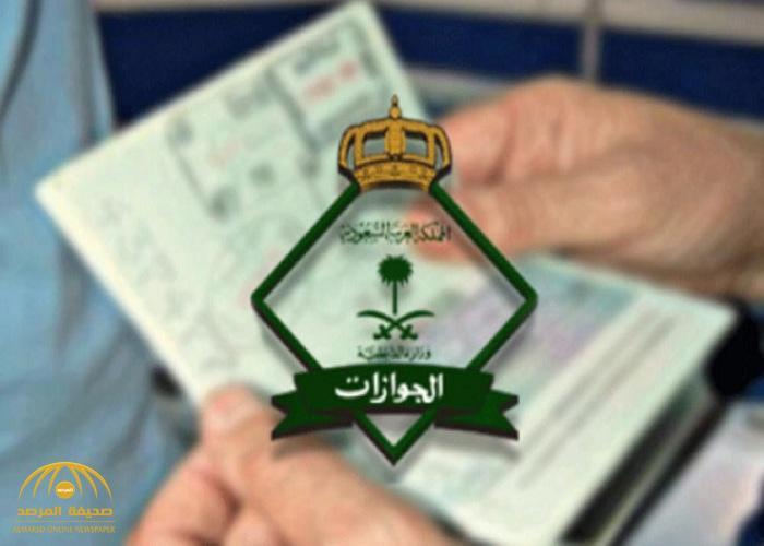 جريمة تهدد المقيمين في المملكة بسبب بطاقات إقاماتهم .. وهكذا ردت الجوازات