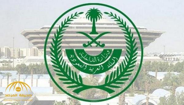 أمن  الدولة يعلن عن  إحباط مخطط لداعش كان يستهدف وزارة الدفاع السعودية