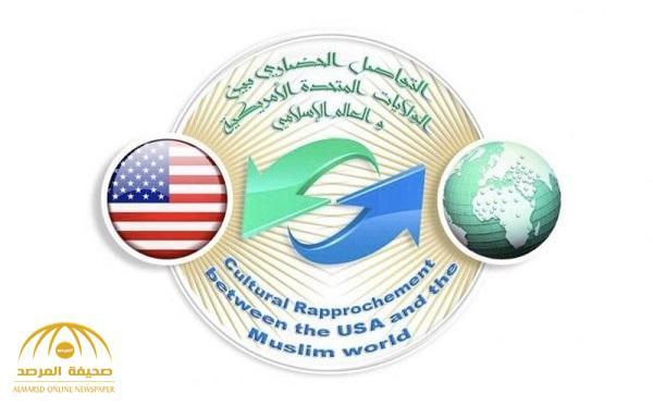 نيويورك تحتضن مؤتمراً عن «التواصل الحضاري بين أمريكا والعالم الإسلامي»..وهذه أهم محاوره