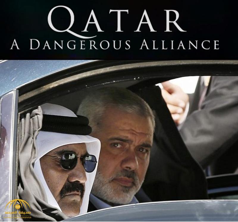 """""""قطر تحالف .. خطير"""".. فيلم وثائقي أمريكي جديد يكشف خفايا علاقات قطر مع المجموعات الإرهابية وإيران"""