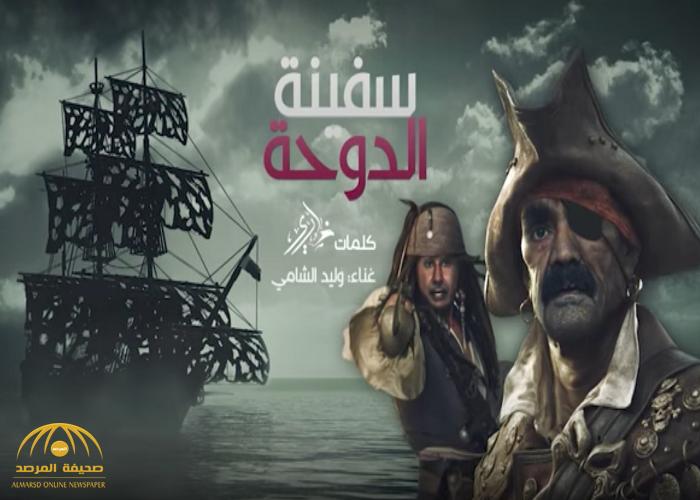 """بالفيديو:ضاري في أغنية وطنية جديدة """"سفينة الدوحة"""" رداً على قطر .. """" من يحتمي بإيران شاف التحاسيف"""""""
