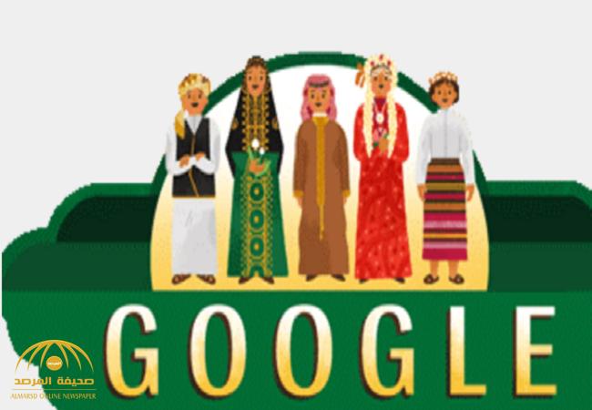 """""""جوجل"""" تحتفل باليوم الوطني للمملكة؟_صورة"""